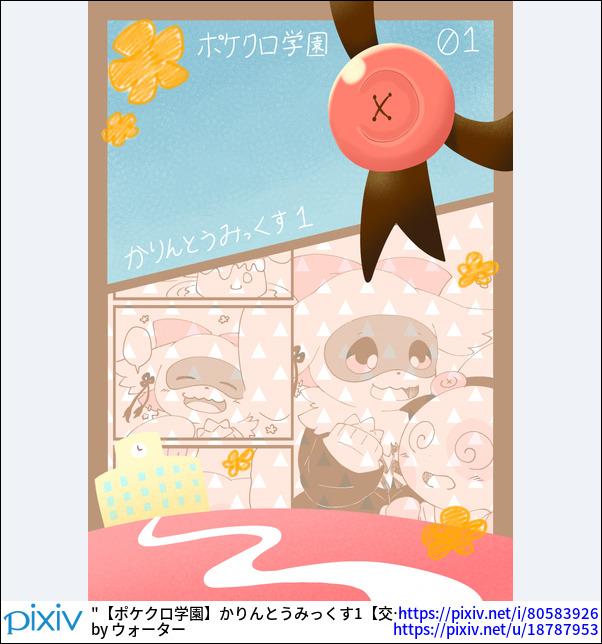 【ポケクロ学園】かりんとうみっくす1【交流】