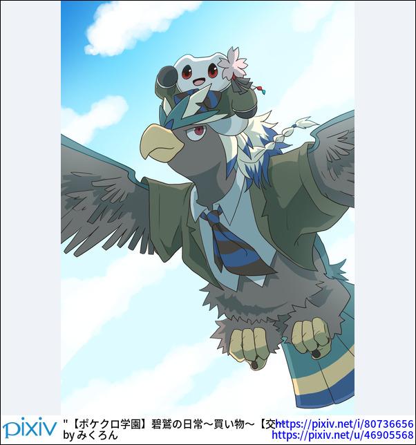 【ポケクロ学園】碧鷲の日常~買い物~【交流】