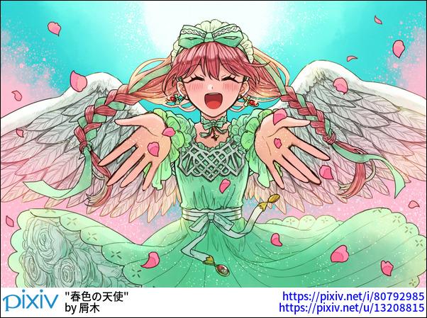 春色の天使
