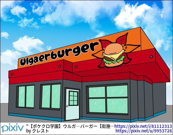 【ポケクロ学園】ウルガ―バーガー【街施設】