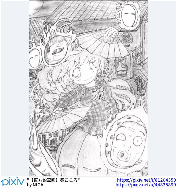 【東方鉛筆画】秦こころ