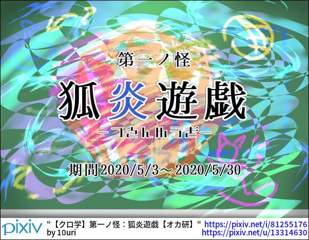 【クロ学】第一ノ怪:狐炎遊戯【オカ研】