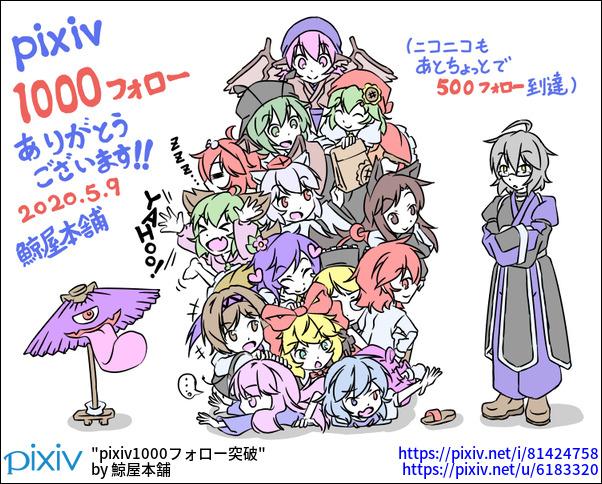 pixiv1000フォロー突破