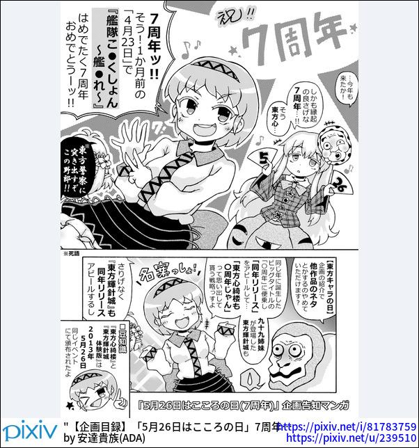 【企画目録】「5月26日はこころの日」7周年【東方キャラの日】
