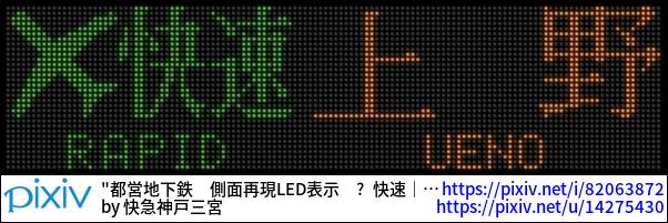 都営地下鉄 側面再現LED表示 ✈快速|上野