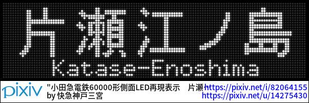 小田急電鉄60000形側面LED再現表示 片瀬江ノ島
