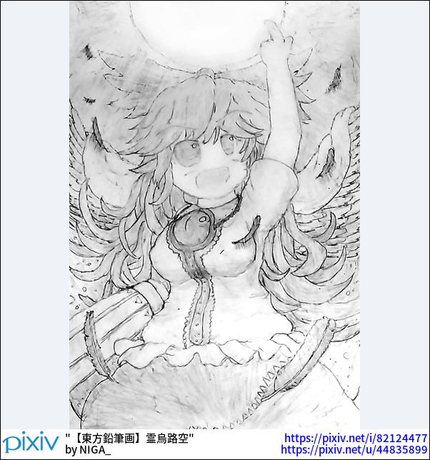 【東方鉛筆画】霊烏路空
