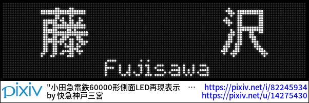 小田急電鉄60000形側面LED再現表示 藤沢