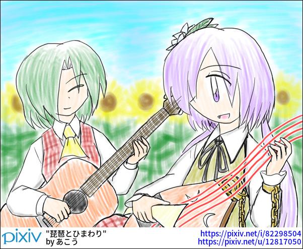 琵琶とひまわり
