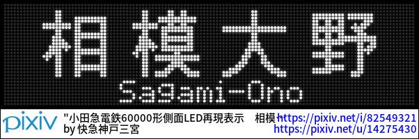 小田急電鉄60000形側面LED再現表示 相模大野
