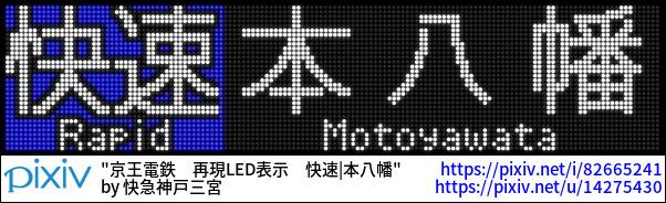 京王電鉄 再現LED表示 快速 本八幡