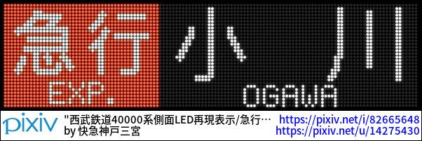 西武鉄道40000系側面LED再現表示/急行小川
