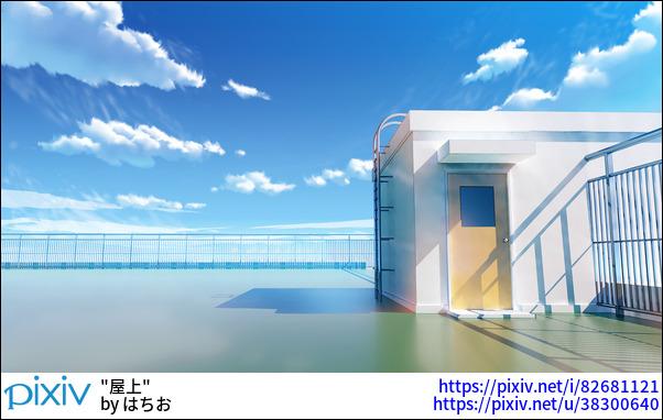 学校の屋上