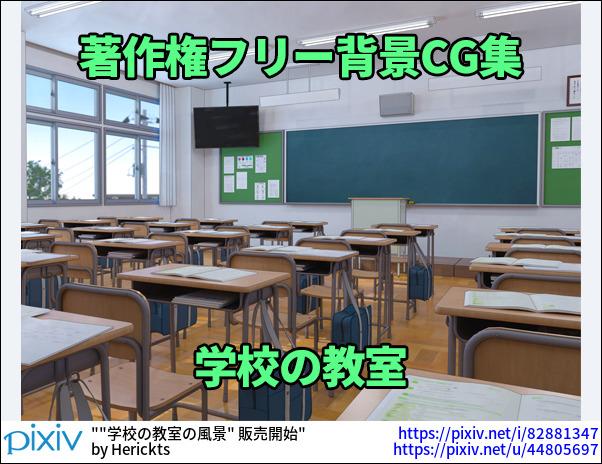 """""""学校の教室の風景"""" 販売開始"""