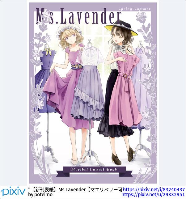 【新刊表紙】Ms.Lavender【マエリベリー可愛いbook】