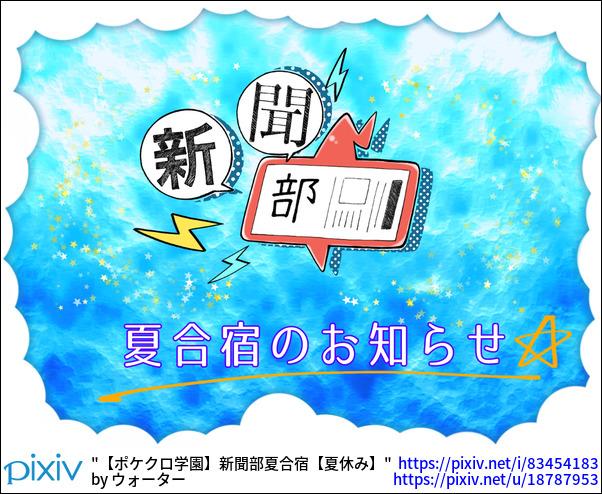 【ポケクロ学園】新聞部夏合宿【夏休み】