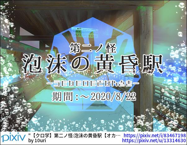 【クロ学】第二ノ怪:泡沫の黄昏駅【オカ研】
