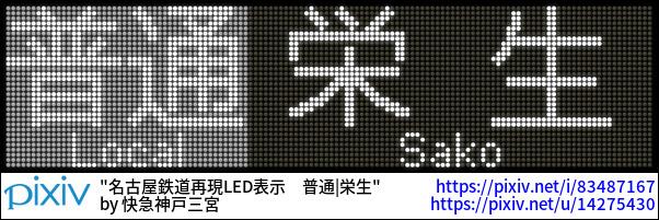 名古屋鉄道再現LED表示 普通|栄生