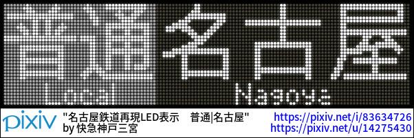 名古屋鉄道再現LED表示 普通|名古屋