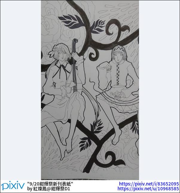 9/20紺輝祭新刊表紙