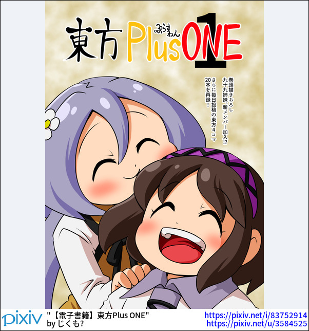 【電子書籍】東方Plus ONE