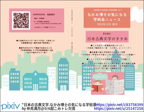日本の古典文学.なかみ博士の気になる学術系ニュース'20.10秋