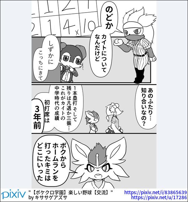 【ポケクロ学園】楽しい野球【交流】