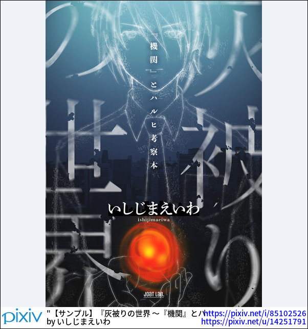【サンプル】『灰被りの世界 ~『機関』とハルヒ考察本~』