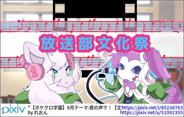 【ポケクロ学園】9月テーマ:君の声で!【文化祭】
