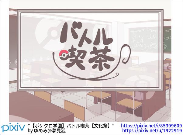【ポケクロ学園】バトル喫茶【文化祭】
