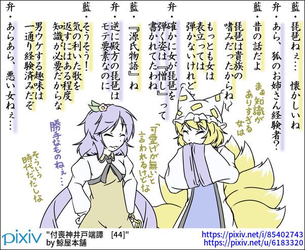 付喪神井戸端譚 [44]