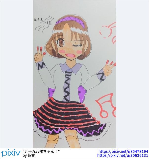 九十九八橋ちゃん!