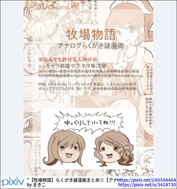 【牧場物語】らくがき謎漫画まとめ①【アナログ】
