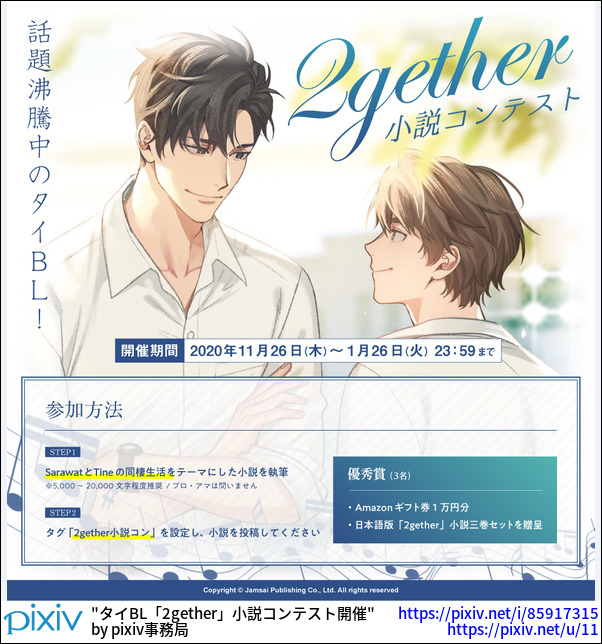 タイBL「2gether」小説コンテスト開催