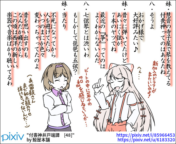 付喪神井戸端譚 [48]