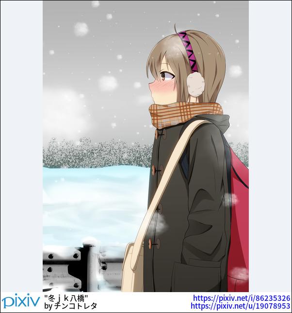 冬jk八橋