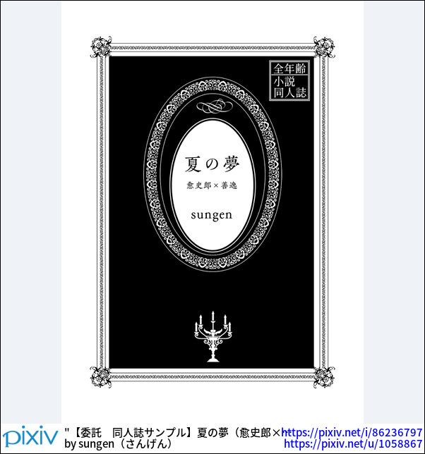 【委託 同人誌サンプル】夏の夢(愈史郎×善逸)小説本/全年齢