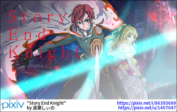 Story End Knight