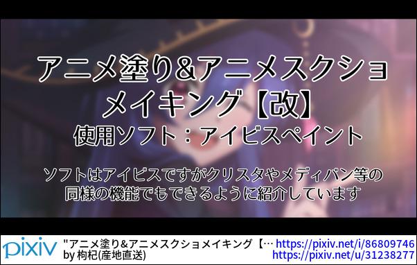 アニメ塗り&アニメスクショメイキング【改】