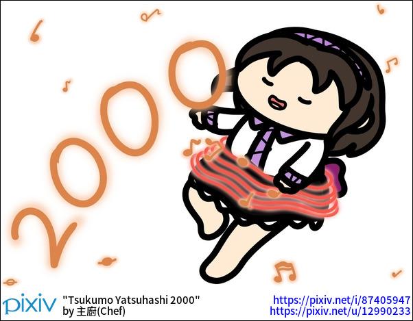 Tsukumo Yatsuhashi 2000
