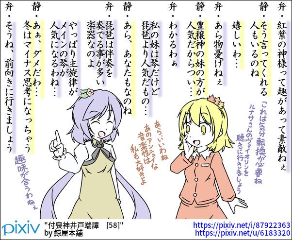 付喪神井戸端譚 [58]