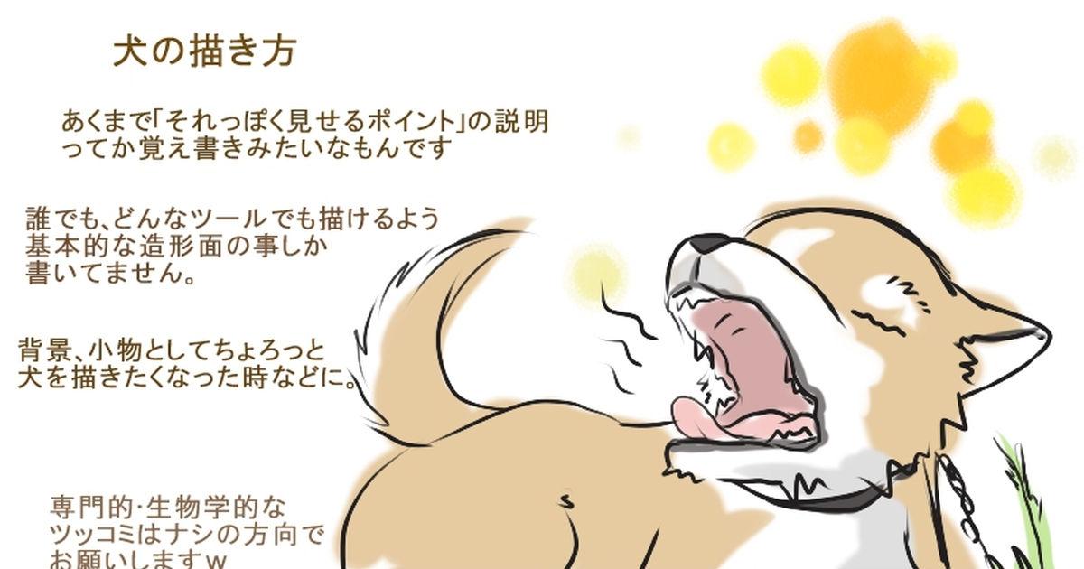 犬(いぬ)の描き方9選【メイキング】 - 【講座】 - pixivision