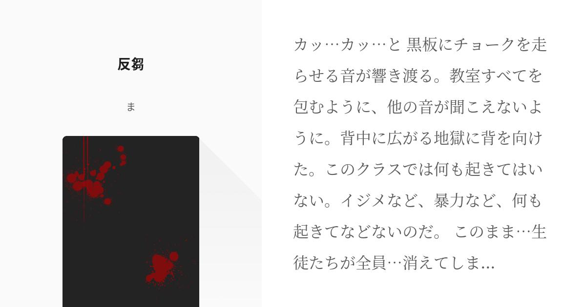狼ゲーム pixiv 漫画 米森サトル 永井オサム