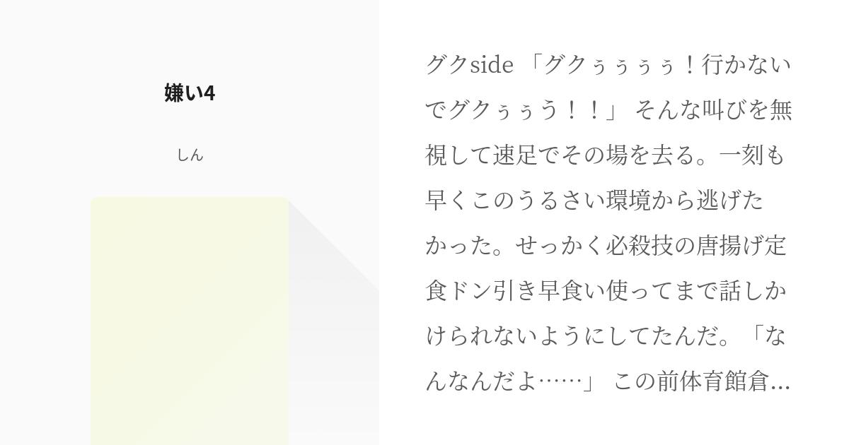 グクテテ 小説