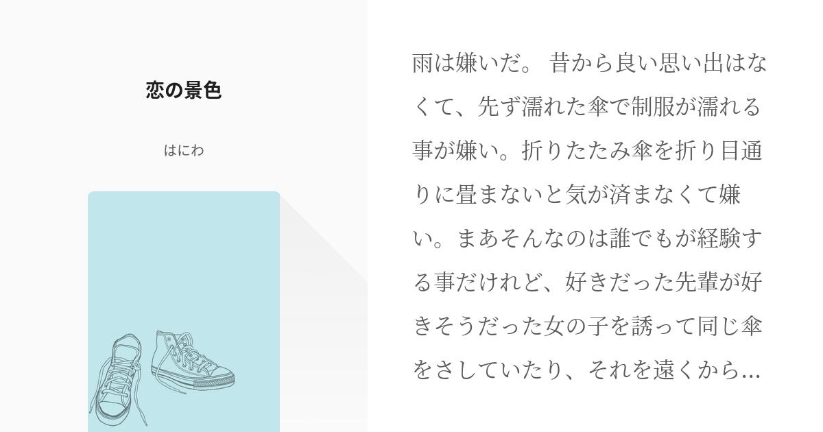 牧 春 小説 #春牧 #OL【腐】小説300users入り