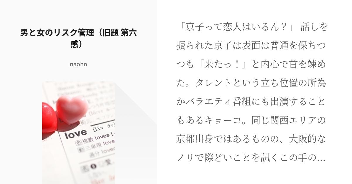 スキップ ビート 二 次 小説 スキビ二次(短編)|KIRAKIRA☆