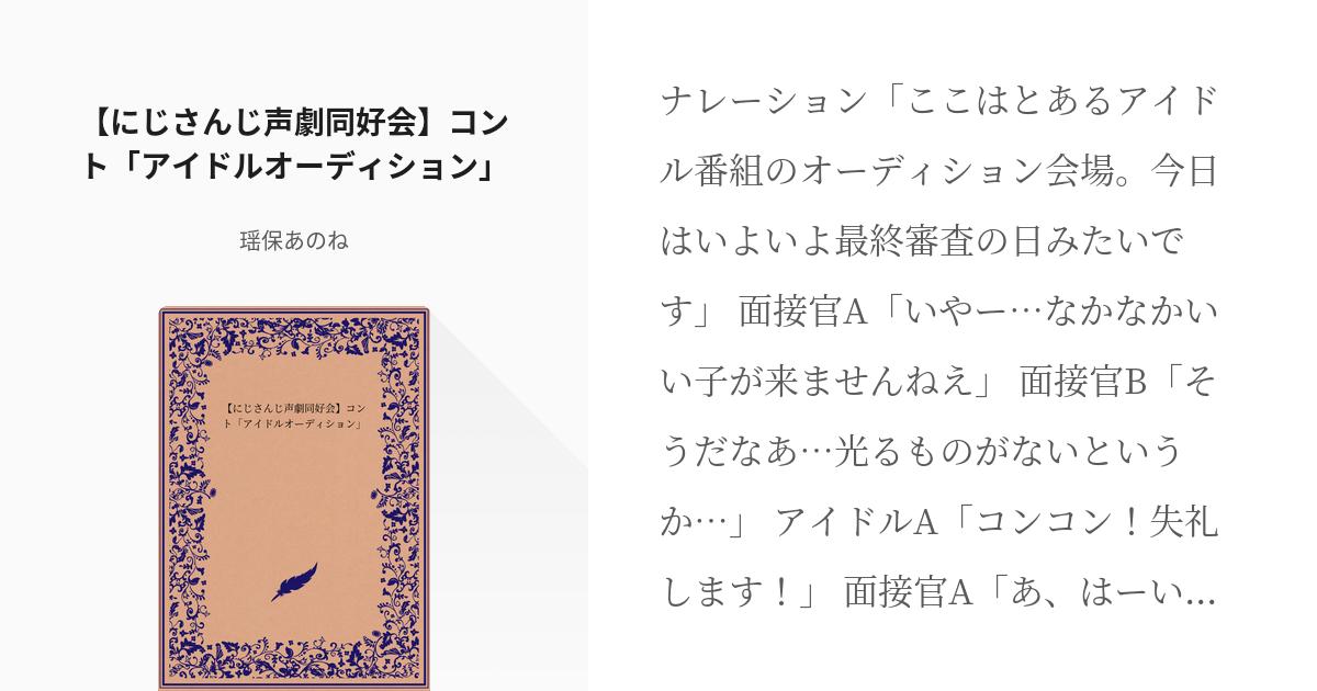 【にじさんじ声劇同好会】コント「アイドルオーディション」
