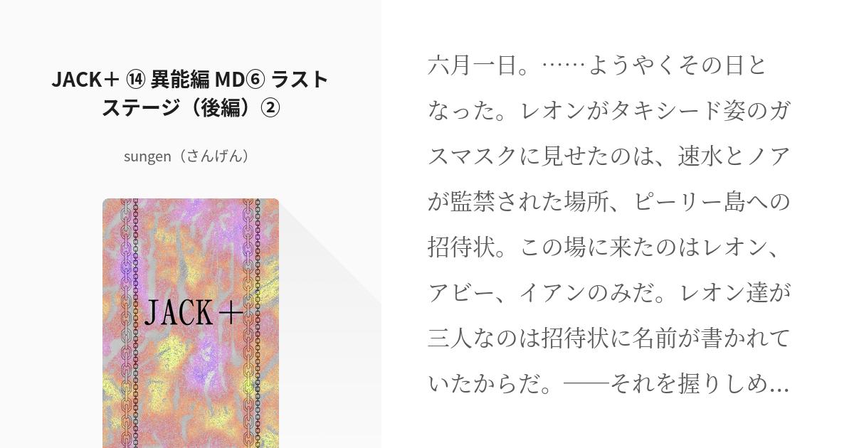 JACK+ ⑭ 異能編 MD⑥ ラストステージ(後編)②