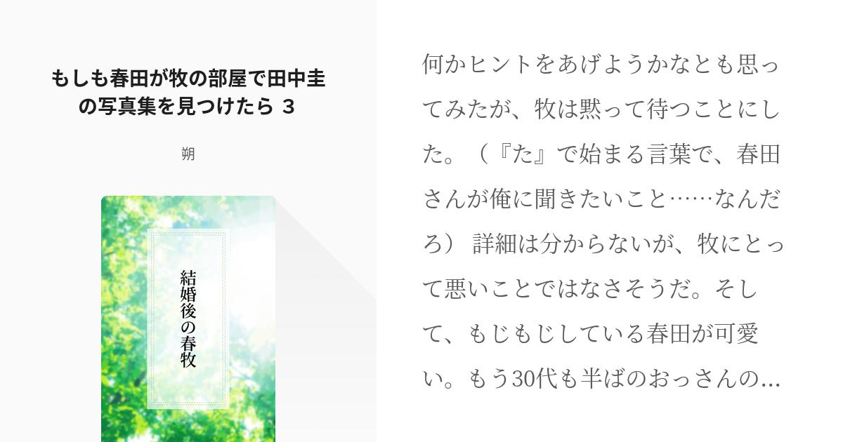 もしも春田が牧の部屋で田中圭の写真集を見つけたら 3