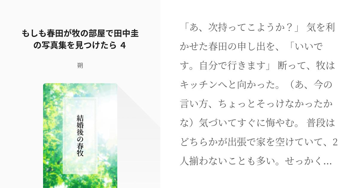 もしも春田が牧の部屋で田中圭の写真集を見つけたら 4